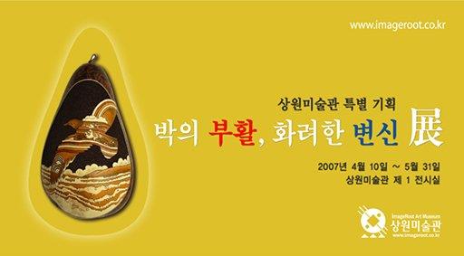 특별기획전 '박의 부활, 화려한 변신'