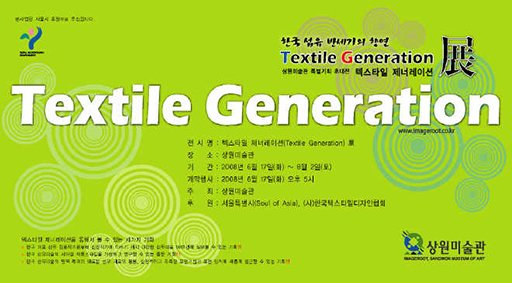 특별기획초대전 '텍스타일 제너레이션(Textile Generation)'