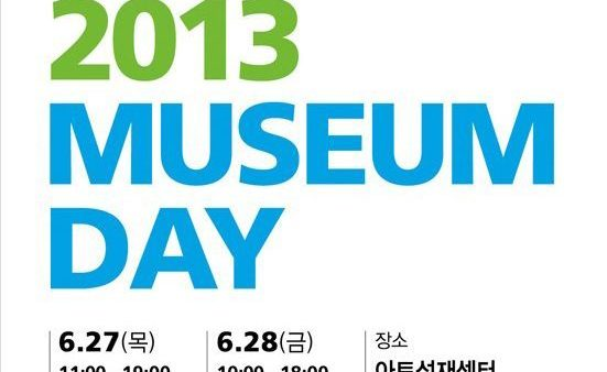2013 Museum Day 6.27-28 상원미술관이 참여합니다.