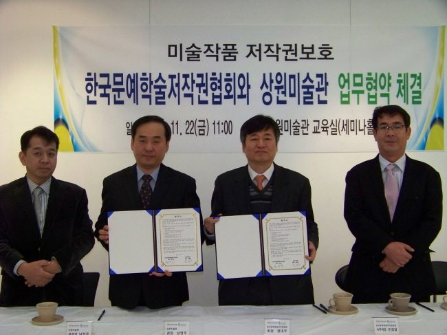 2013.11.22 한국문예학술저작권협회와 MOU 체결