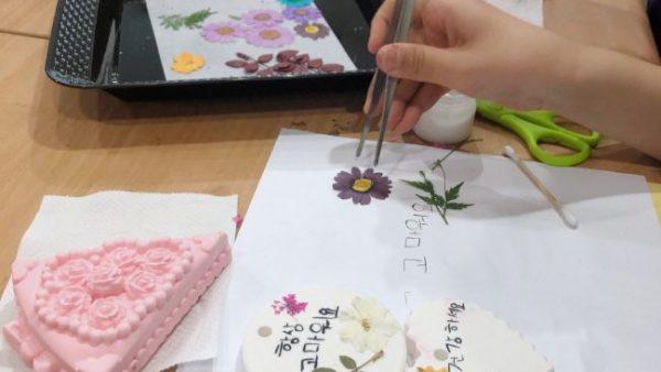 2019.04.30 [5월 가정의 달, 체험프로그램] 석고 방향제, 한지 꽃 만들기